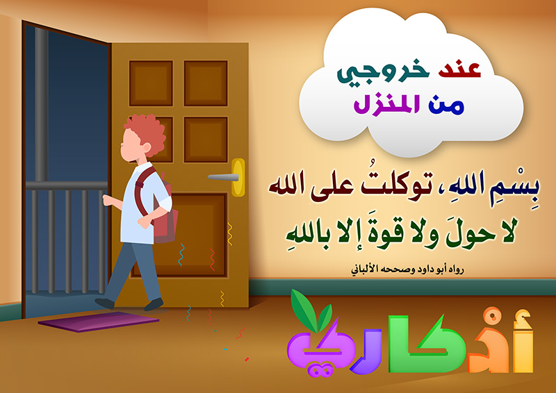 https://www.albetaqa.site/images/law7at/atfal/azkaryllatfal/azkaryllatfal009.jpg