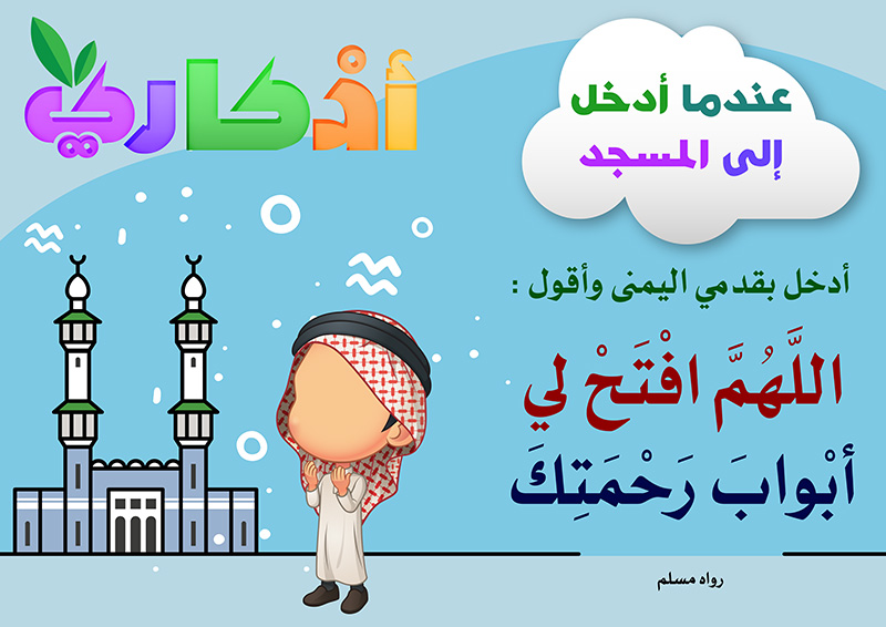https://www.albetaqa.site/images/law7at/atfal/azkaryllatfal/azkaryllatfal011.jpg