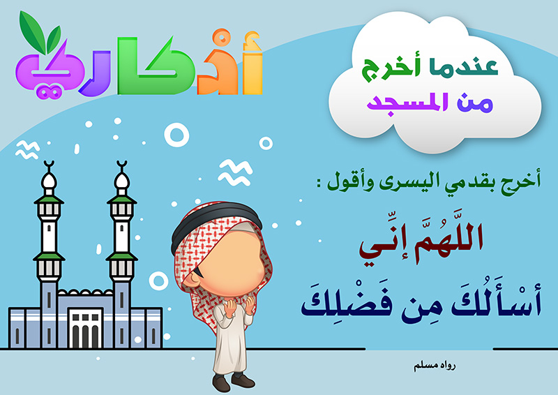 https://www.albetaqa.site/images/law7at/atfal/azkaryllatfal/azkaryllatfal012.jpg