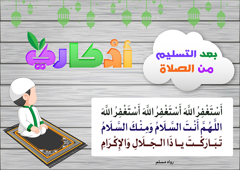 https://www.albetaqa.site/images/law7at/atfal/azkaryllatfal/azkaryllatfal014.jpg
