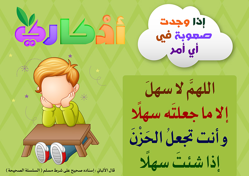 https://www.albetaqa.site/images/law7at/atfal/azkaryllatfal/azkaryllatfal021.jpg