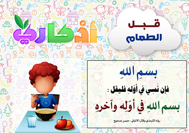 https://www.albetaqa.site/images/law7at/atfal/azkaryllatfal/azkaryllatfal029.jpg