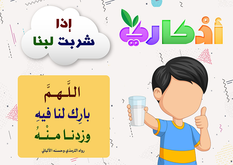 https://www.albetaqa.site/images/law7at/atfal/azkaryllatfal/azkaryllatfal030.jpg