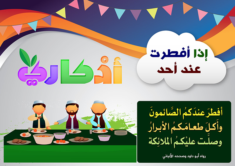 https://www.albetaqa.site/images/law7at/atfal/azkaryllatfal/azkaryllatfal032.jpg