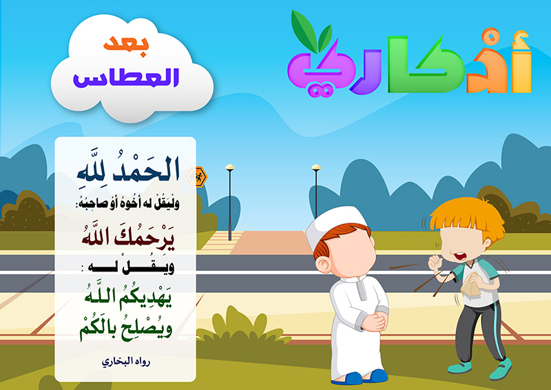 https://www.albetaqa.site/images/law7at/atfal/azkaryllatfal/azkaryllatfal034.jpg