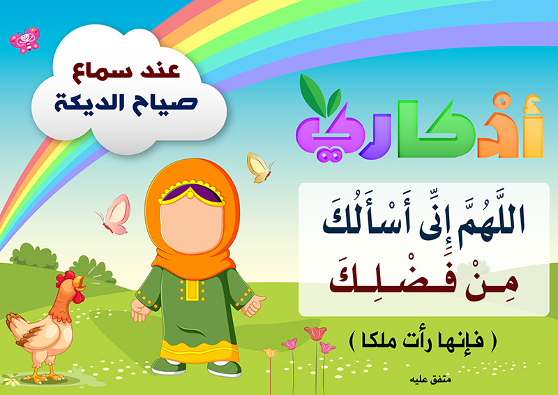 https://www.albetaqa.site/images/law7at/atfal/azkaryllatfal/azkaryllatfal046.jpg