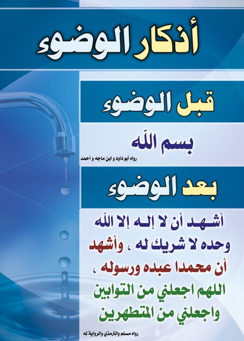 http://www.albetaqa.site/images/law7at/m/azkar-wdoa.jpg