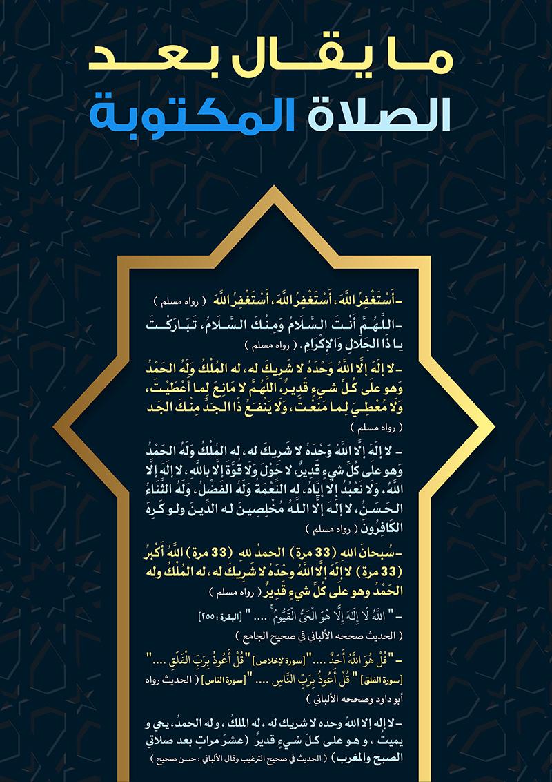 https://www.albetaqa.site/images/law7at/m/azkarb3dsalah.jpg