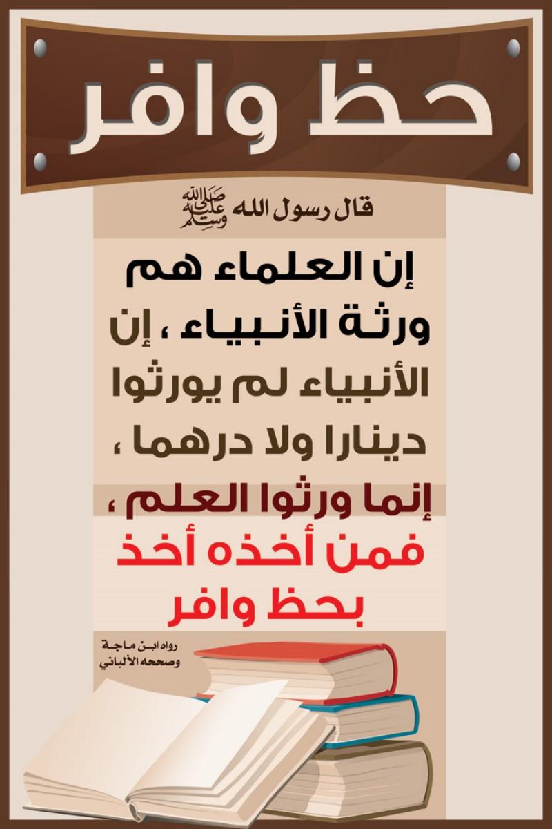 https://www.albetaqa.site/images/law7at/m/hazwafer.jpg
