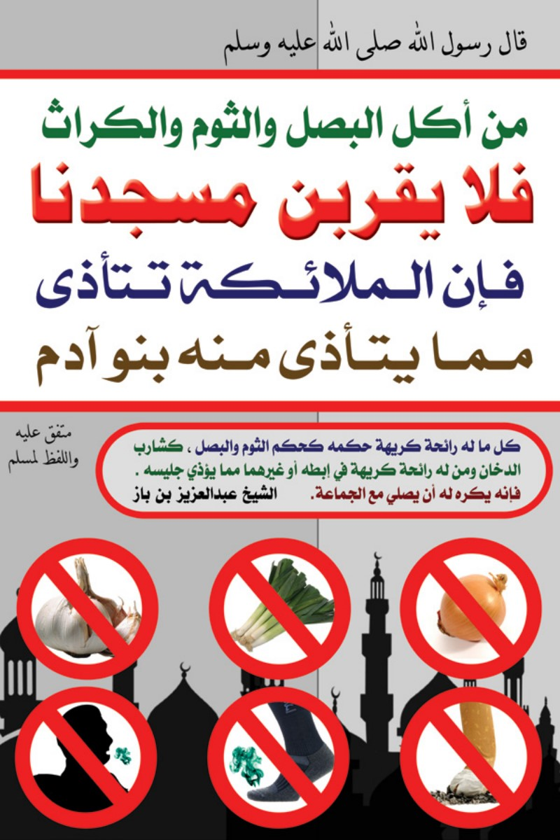 http://www.albetaqa.site/images/law7at/m/layaqrabanmasjedana.jpg