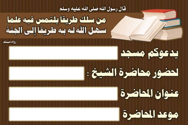 http://www.albetaqa.site/images/law7at/m/mo7adara.jpg