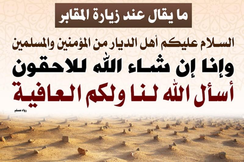 https://www.albetaqa.site/images/law7at/m/mqaber.jpg
