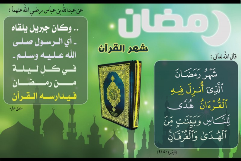 http://www.albetaqa.site/images/law7at/m/ramadan-quran.jpg
