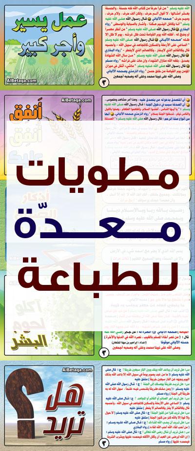 https://www.albetaqa.site/images/mtwyat.jpg