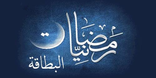 https://www.albetaqa.site/images/ramadanyat.jpg