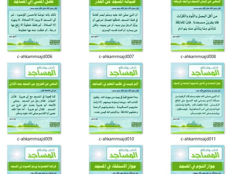 https://www.albetaqa.site/images/slasel/m/ahkammsajd.jpg