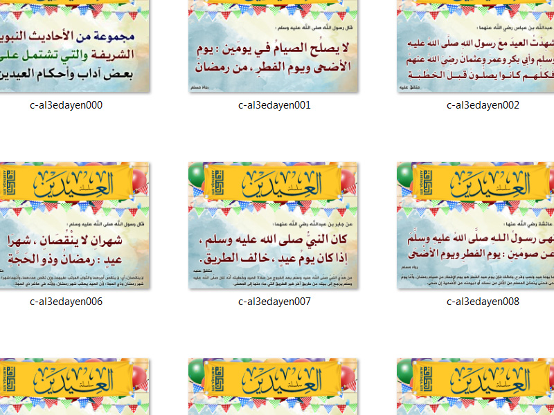 https://www.albetaqa.site/images/slasel/m/al3edayen.jpg