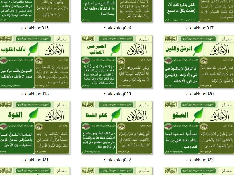 https://www.albetaqa.site/images/slasel/m/alakhlak.jpg