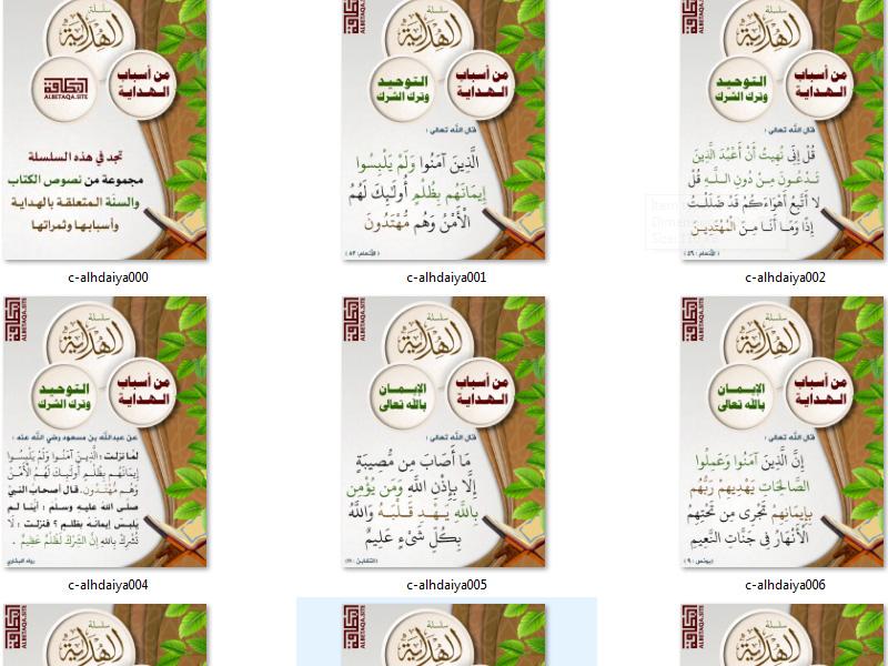 https://www.albetaqa.site/images/slasel/m/alhdaiya.jpg