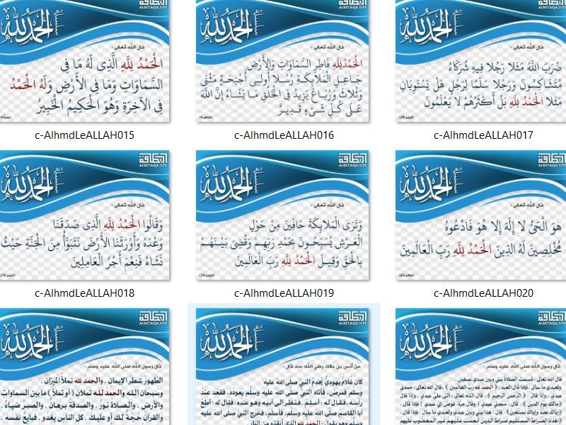 https://www.albetaqa.site/images/slasel/m/alhmdlellah.jpg