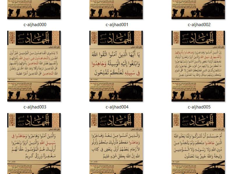 https://www.albetaqa.site/images/slasel/m/aljhad.jpg
