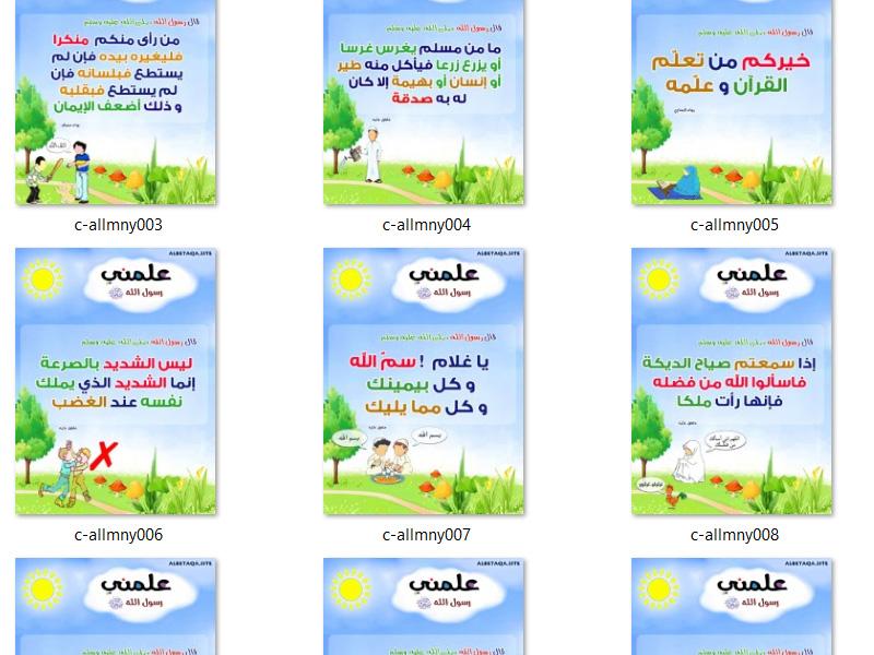 https://www.albetaqa.site/images/slasel/m/allmny.jpg