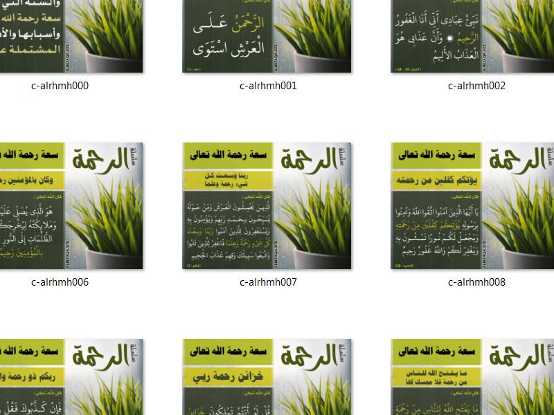 https://www.albetaqa.site/images/slasel/m/alrhmh.jpg