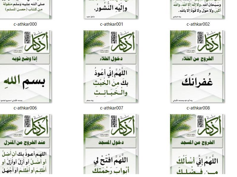 https://www.albetaqa.site/images/slasel/m/athkar.jpg