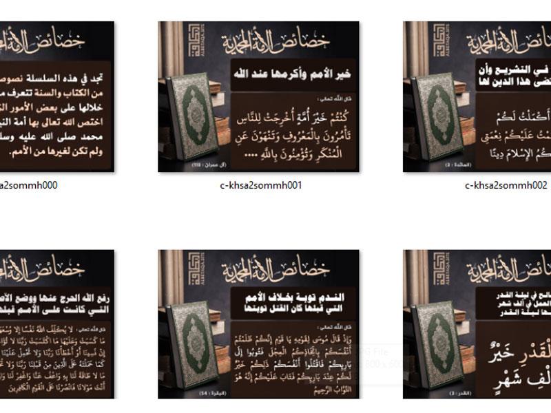 https://www.albetaqa.site/images/slasel/m/khsa2esomma.jpg