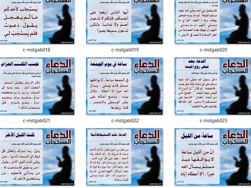 https://www.albetaqa.site/images/slasel/m/mstgab.jpg