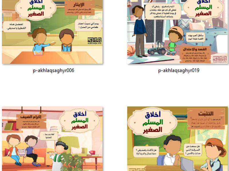 https://www.albetaqa.site/images/slasel/m/p-akhlaqsaghyr.jpg