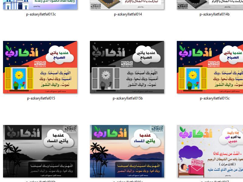 https://www.albetaqa.site/images/slasel/m/p-azkaryllatfal.jpg