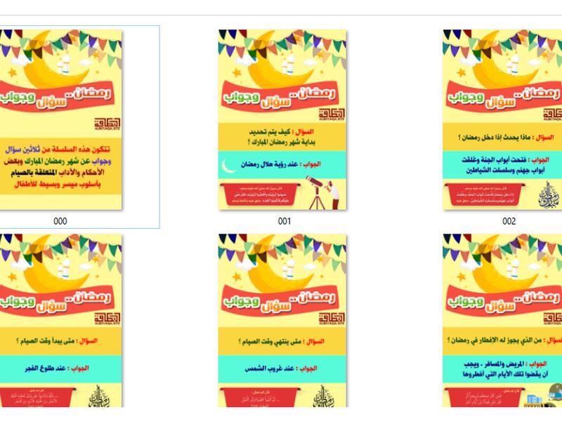 https://www.albetaqa.site/images/slasel/m/p-ramadanqa.jpg