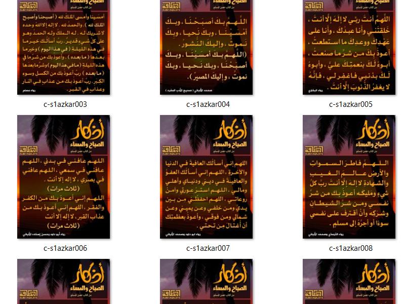 https://www.albetaqa.site/images/slasel/m/s1azkar.jpg