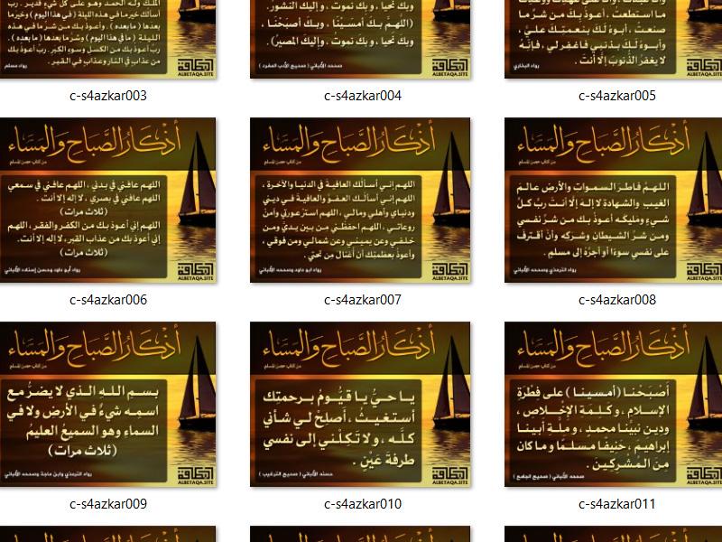 https://www.albetaqa.site/images/slasel/m/s4azkar.jpg