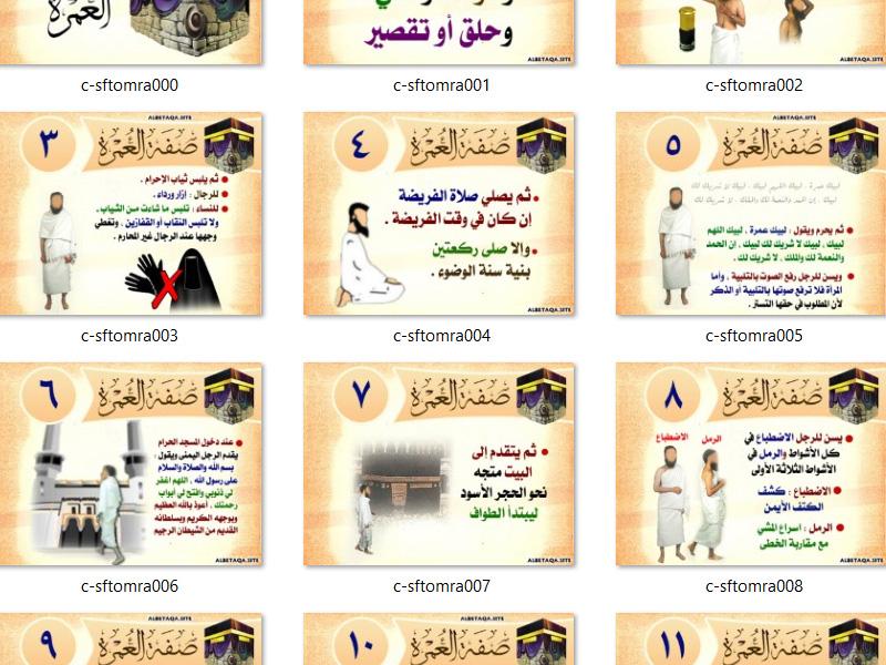 https://www.albetaqa.site/images/slasel/m/sftomra.jpg
