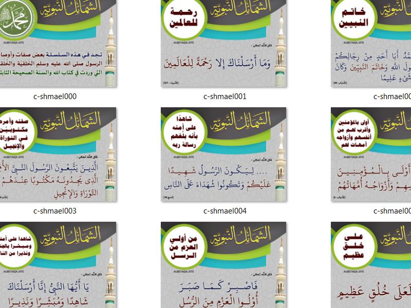 https://www.albetaqa.site/images/slasel/m/shmael.jpg