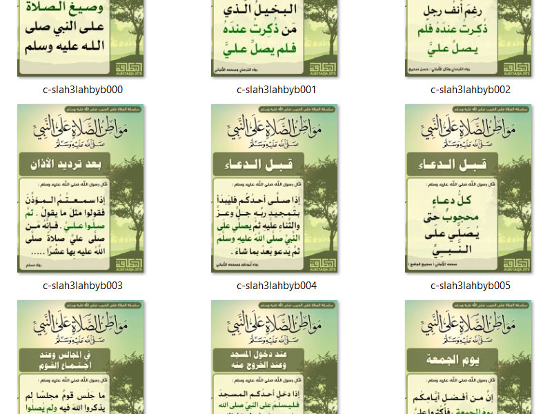 https://www.albetaqa.site/images/slasel/m/slah3lahbyb.jpg