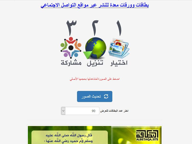 https://www.albetaqa.site/images/social.jpg