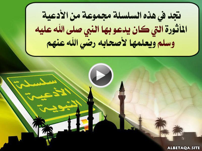 http://www.albetaqa.site/images/videos/m/ad3yanbwya.jpg