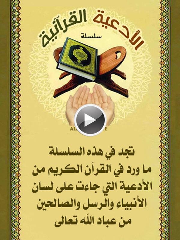 https://www.albetaqa.site/images/videos/m/ad3yaquran.jpg