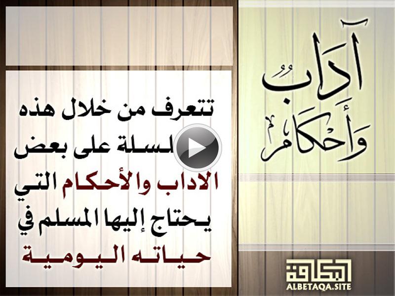 https://www.albetaqa.site/images/videos/m/adabwahkam.jpg