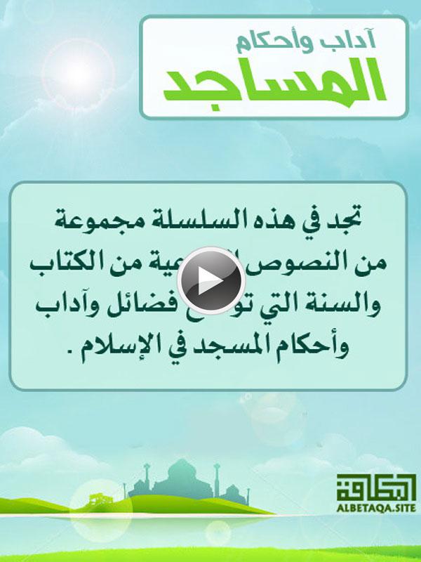 https://www.albetaqa.site/images/videos/m/ahkammsajd.jpg