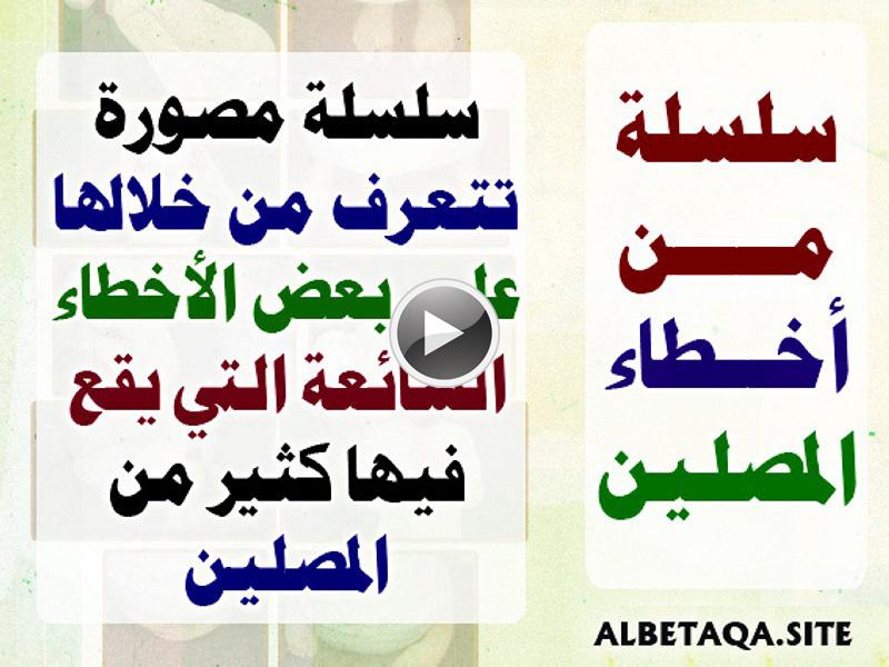 https://www.albetaqa.site/images/videos/m/akhtamslyn.jpg