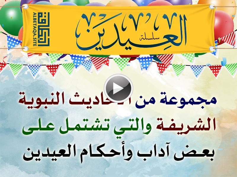 https://www.albetaqa.site/images/videos/m/al3edayen.jpg