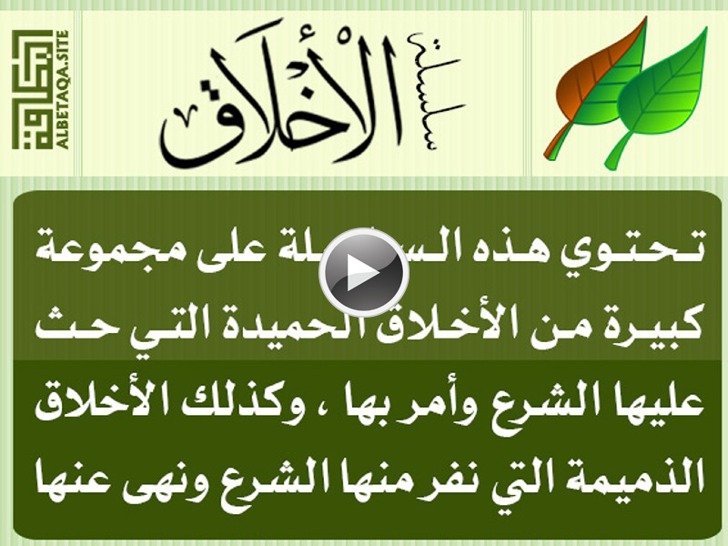 https://www.albetaqa.site/images/videos/m/alakhlak.jpg
