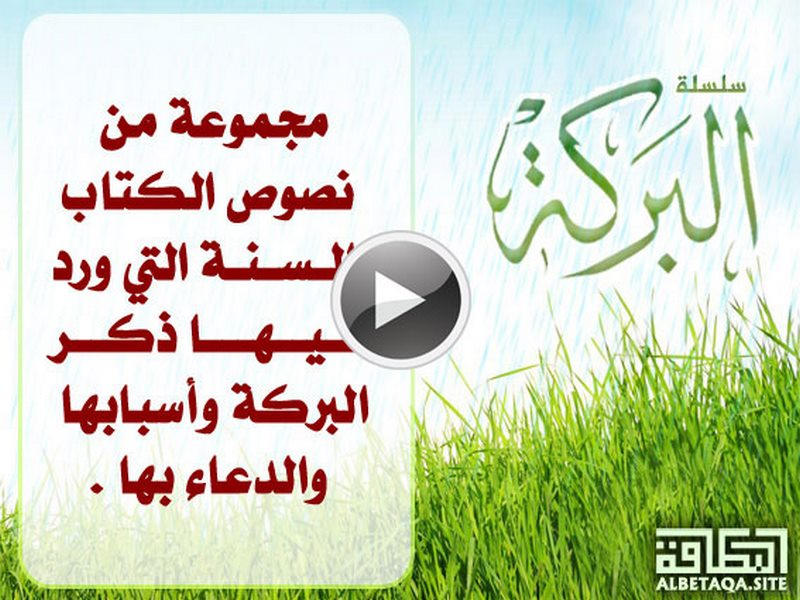 https://www.albetaqa.site/images/videos/m/albrkh.jpg