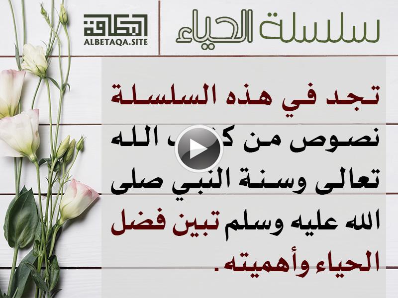 https://www.albetaqa.site/images/videos/m/alhayaa.jpg