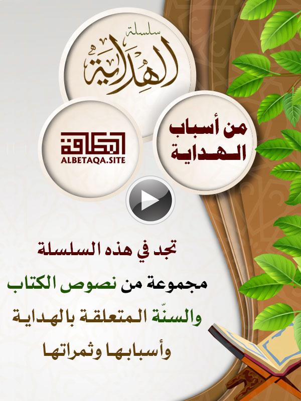 https://www.albetaqa.site/images/videos/m/alhdaiya.jpg