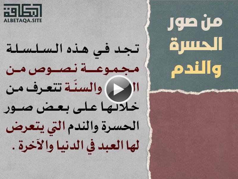 https://www.albetaqa.site/images/videos/m/alhsrhwalndm.jpg